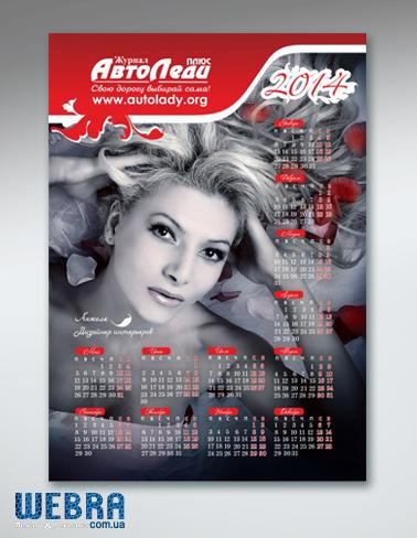 карманный календарь изготавливаем