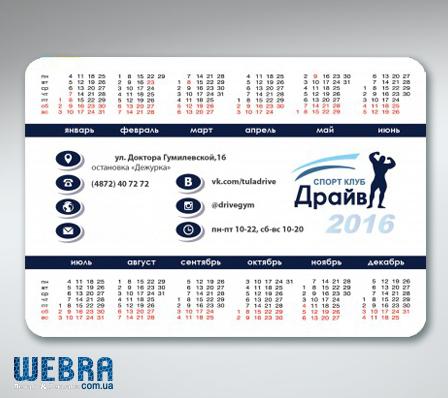 Карманный календарь с вывечкой с округленнымими углами