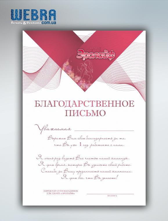 Печать дипломов благодарственное награжденное письмо